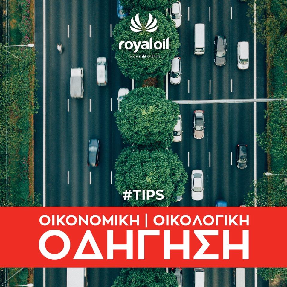 οικονομική - οικολογική οδήγηση